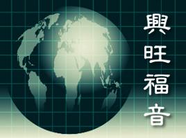 gospel_globe